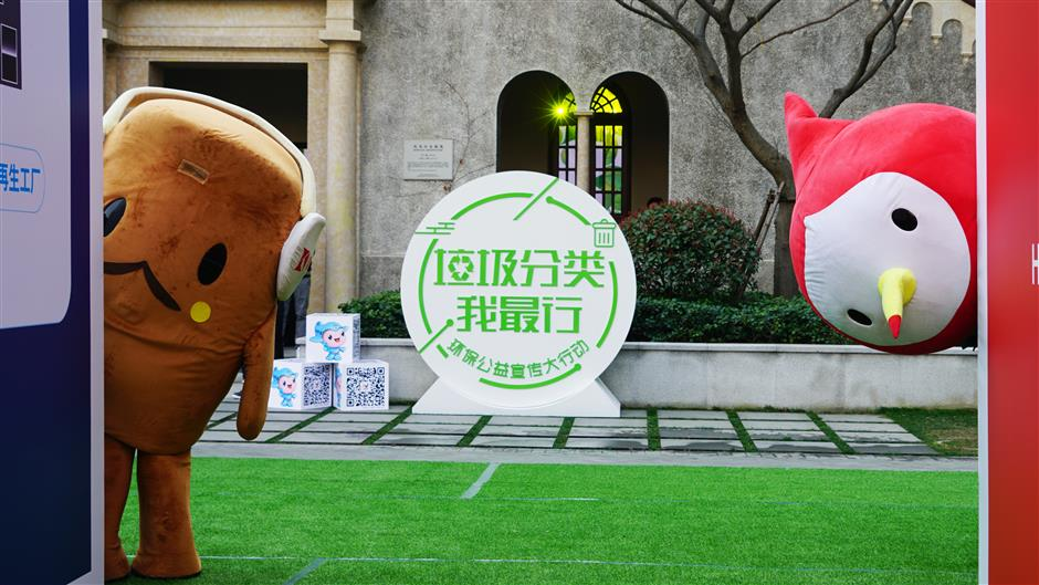Shanghai Media Group launches video competition to promote waste disposal