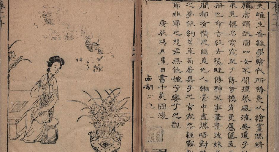 Woodblock illustrations of 'Romance of the Western Chamber'