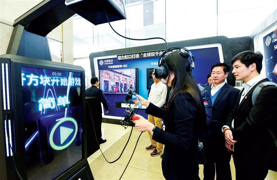 Hongkou hits 5G, broadband gigabit highs