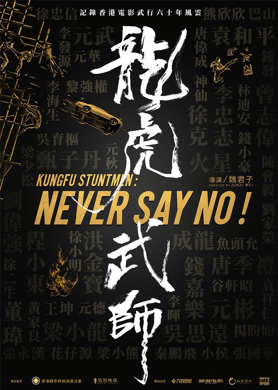 Hong Kong kung fu film stuntmen 'Never Say No'