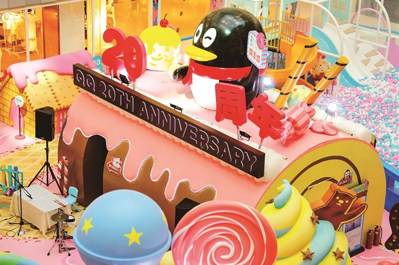 QQ celebrates 20th birthday with a family fun activities center