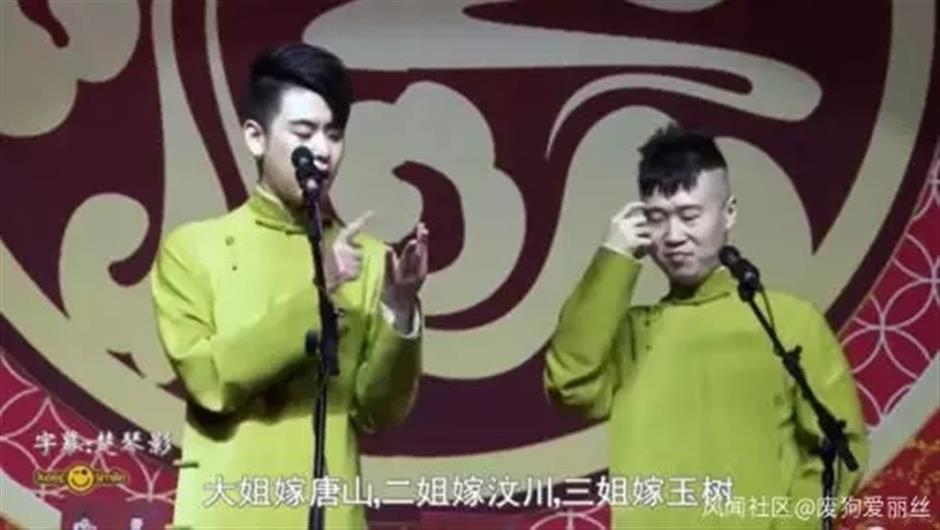 Crosstalk performer apologizes for joke about Wenchuan earthquake