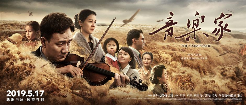 A Sino-Kazakh epic of the last days of Xian Xinghai