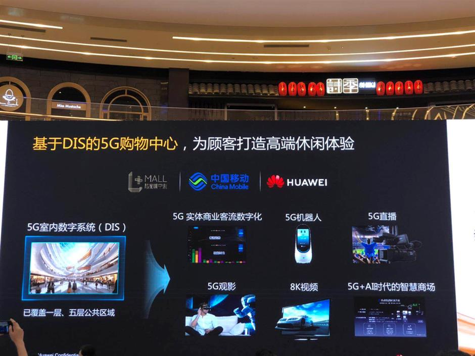 Shanghai Mobile offers goodies for 5G testers