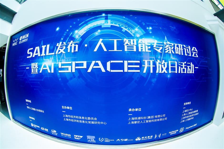 WAIC announces SAIL awards for AI talent