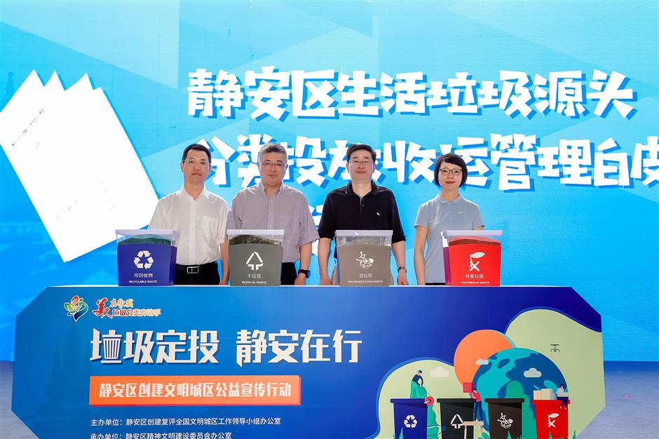 Jing'an releases a white paper on waste sorting