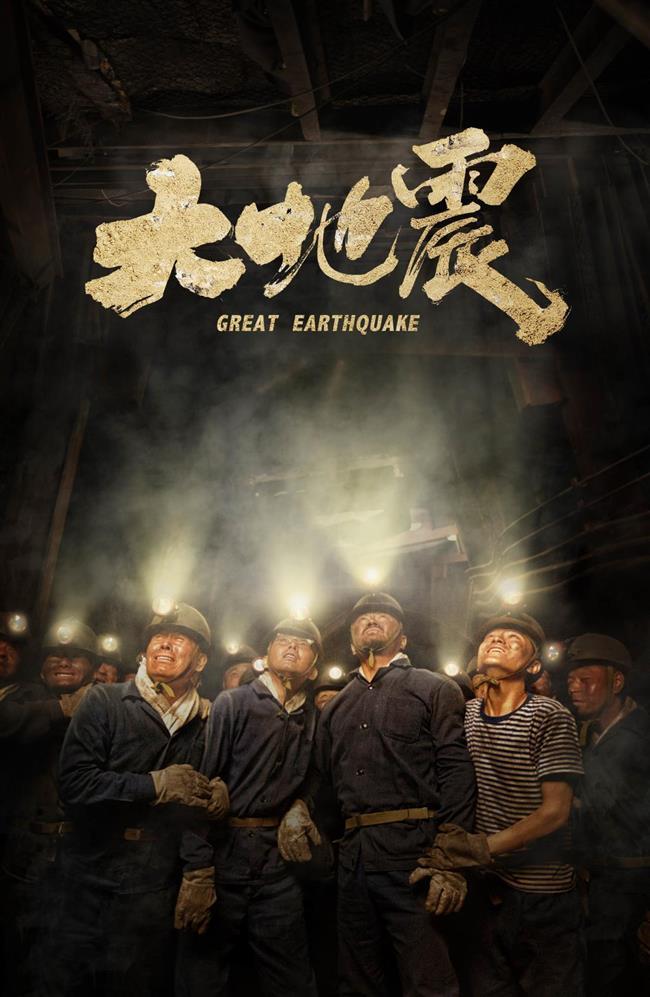 Online movies reshaping Chinese cinema