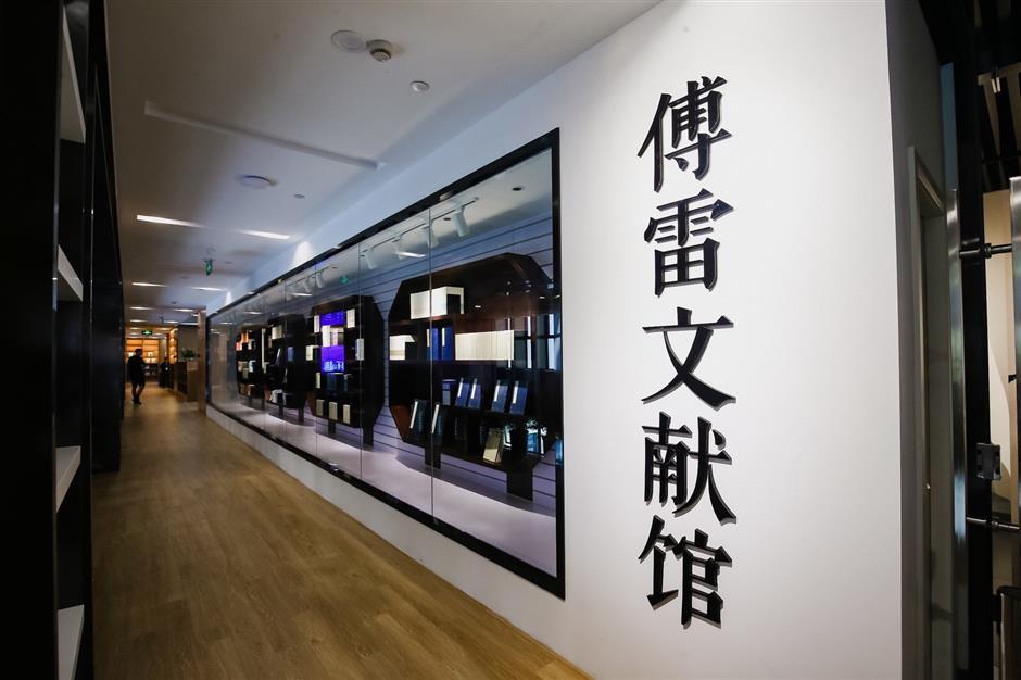 Fu Lei library opens