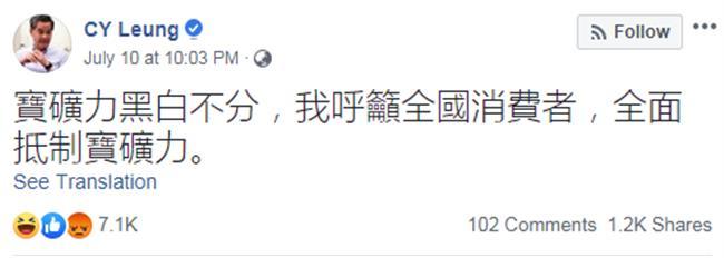 Pocari Sweat HK angers mainlanders