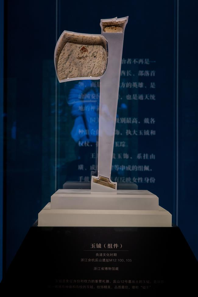 Liangzhu jade is on show in Palace Museum