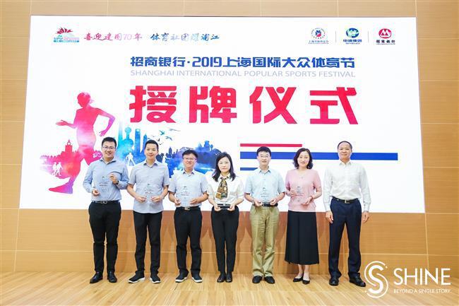 Shanghai International Popular Sports Festival to be held in September