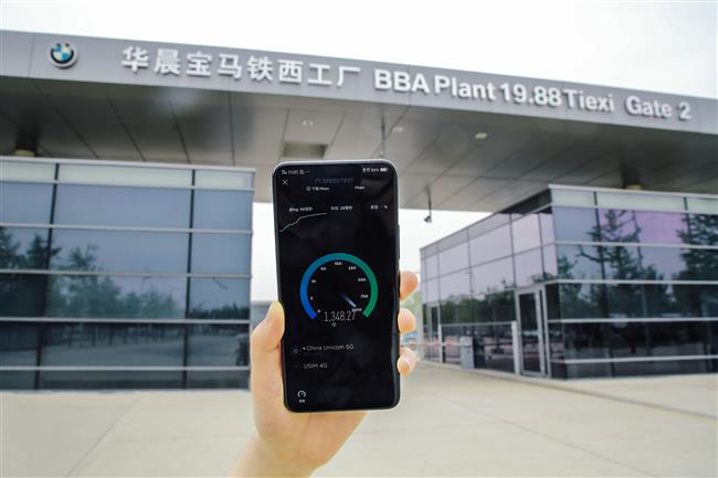 BMW Brilliance uses 5G in Shenyang