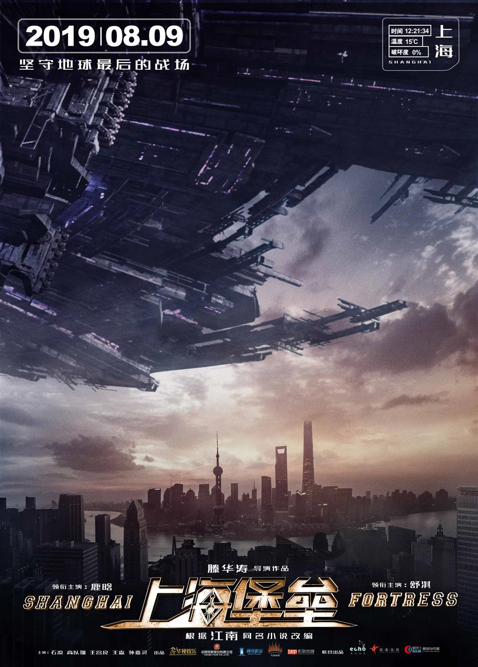 Chinese sci-fi movie Shanghai Fortress set for August premiere