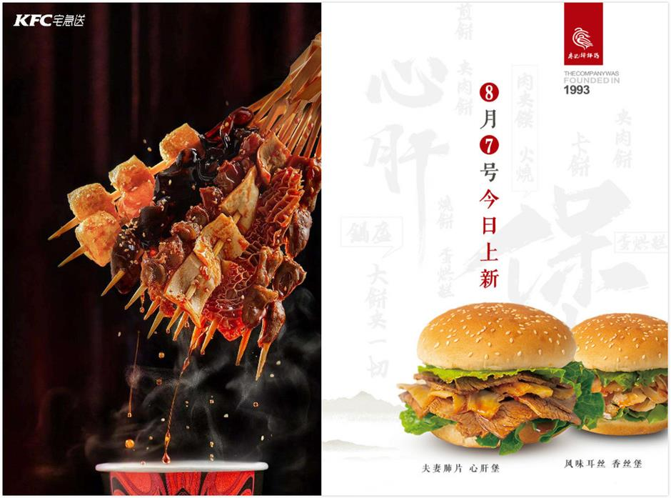 KFC's foray into Sichuan snacks meets Liao's Chinese burgers head-on