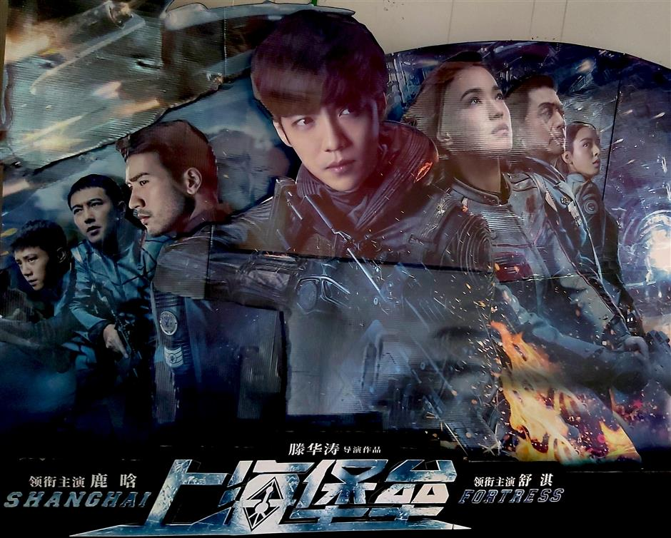What can we learn from huge flop of sci-fi flick 'Shanghai Fortress?'