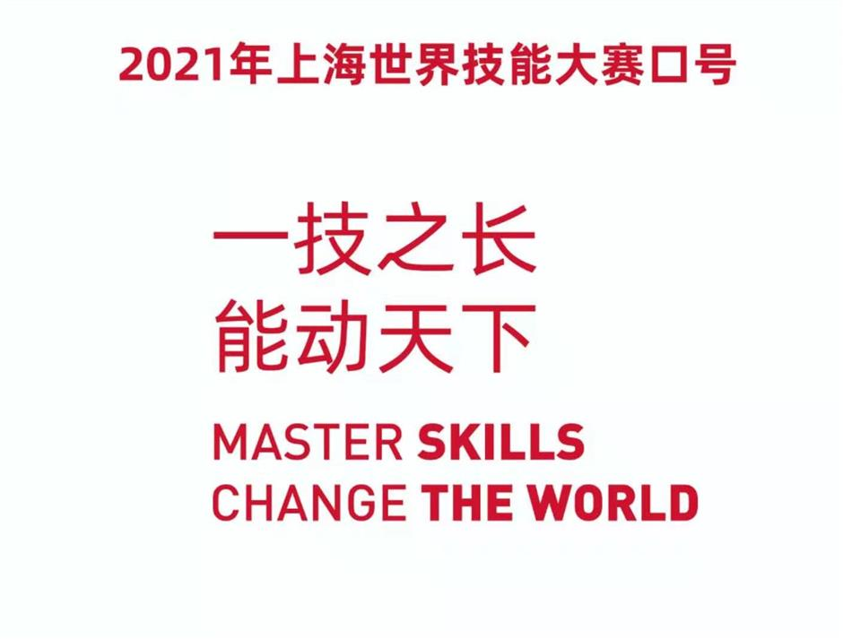 Shanghai ready to learn new skills and change the world