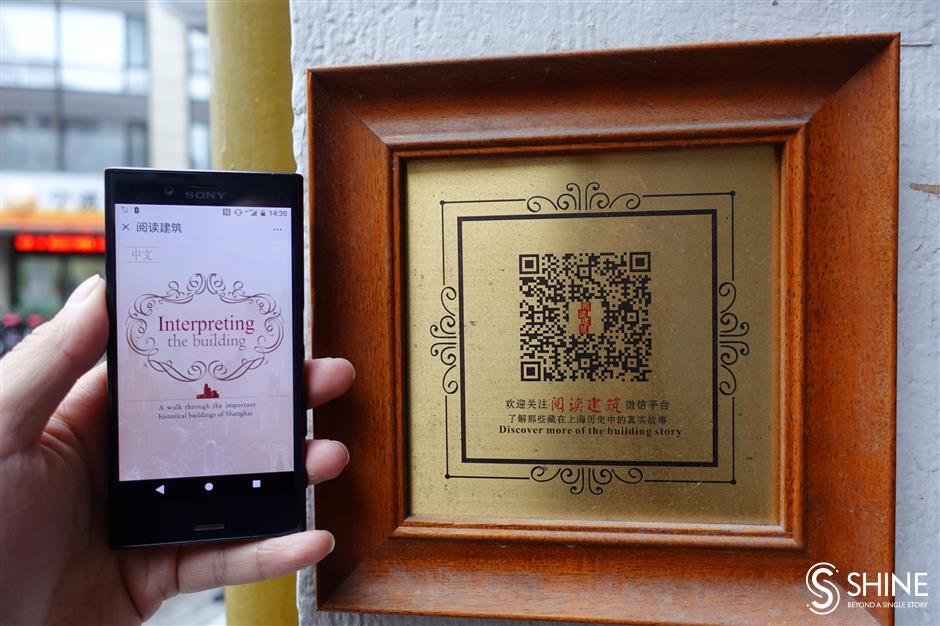 Shanghai's historical buildings get QR codes to offer bilingual information