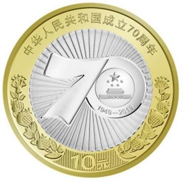 China to issue commemorative coins for 70th anniversary of PRC founding