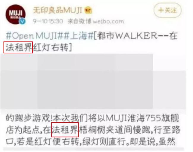 Muji apologizes after online outrage over 'French concession'
