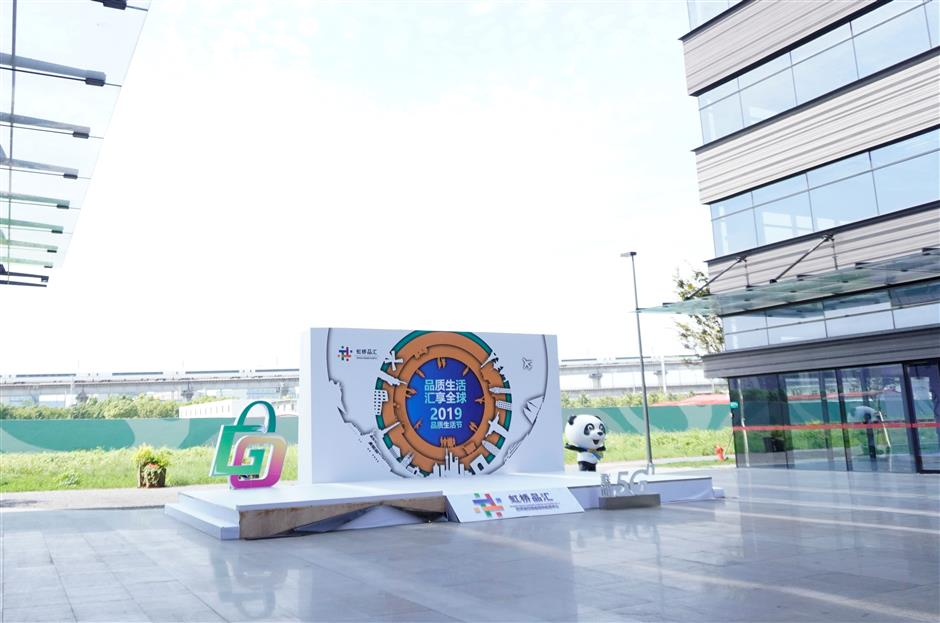 Hongqiao center woos shoppers