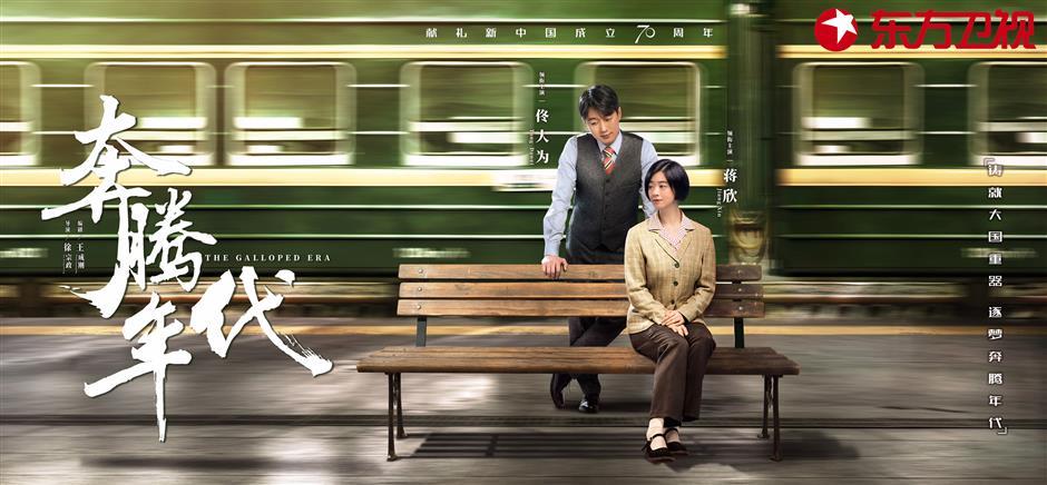 All aboard! Epic drama focuses on locomotive history