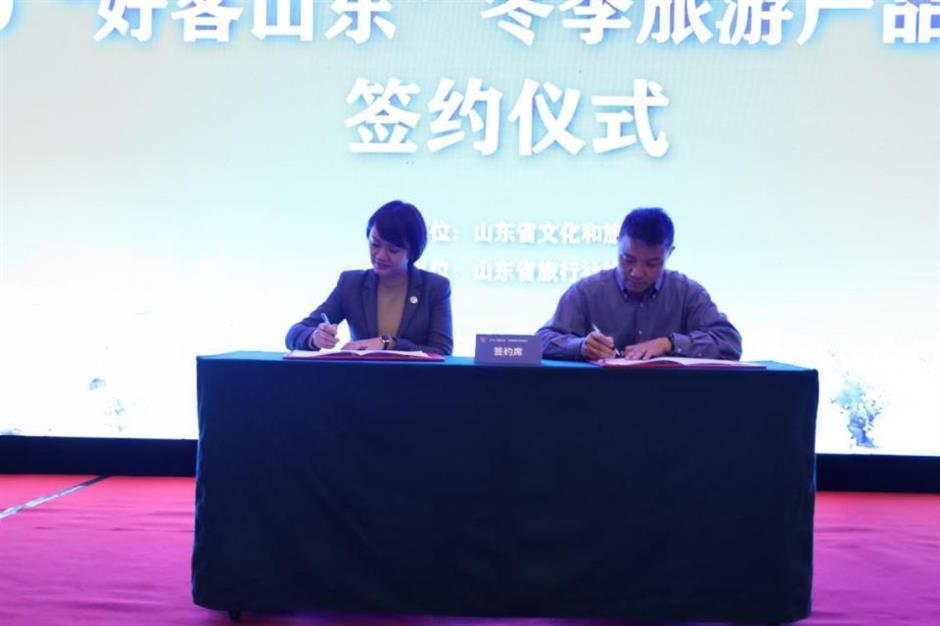 Shandong boosts winter tourism