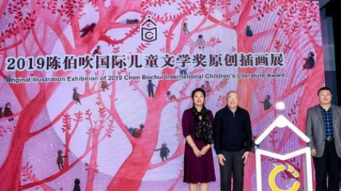 China's major children's literature award unveiled in Shanghai - SHINE
