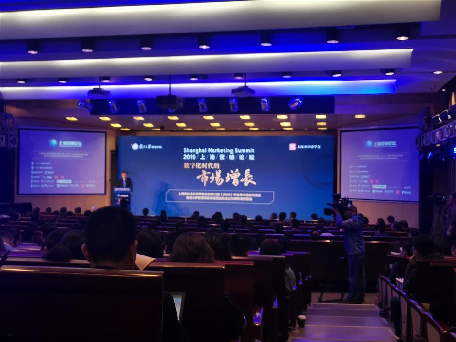 Fudan hosts Internet marketing forum