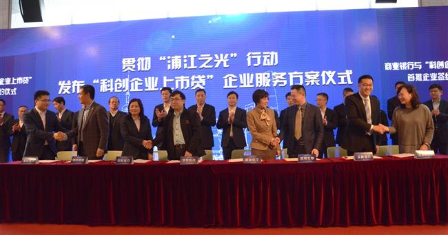 Shanghai helps local firms prepare for STAR IPOs