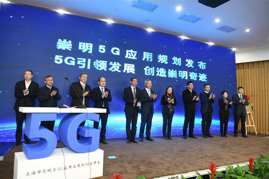 Chongming inaugurates 5G ecological demonstration area