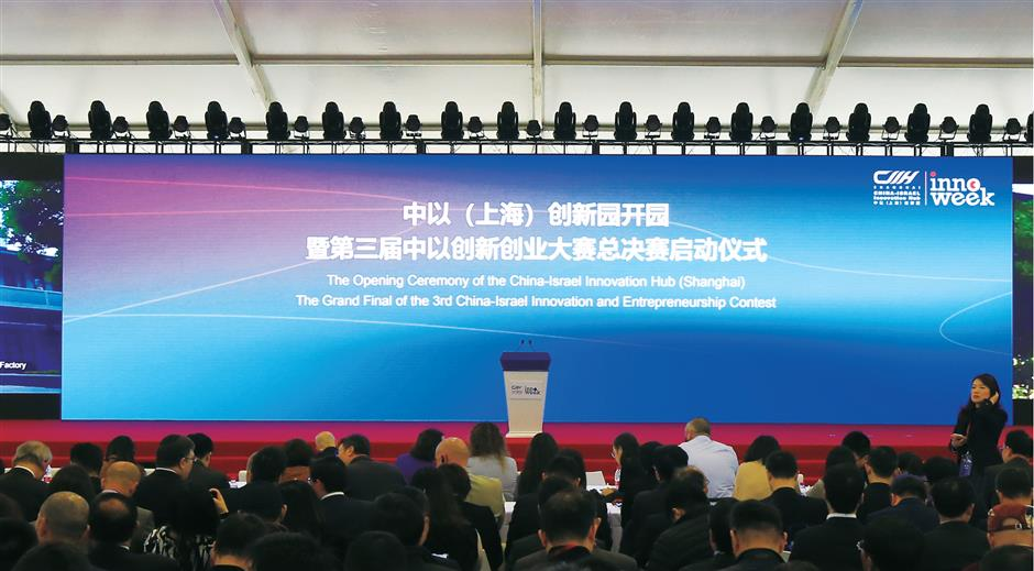 China-Israel Innovation Hub marks a milestone in scientific research