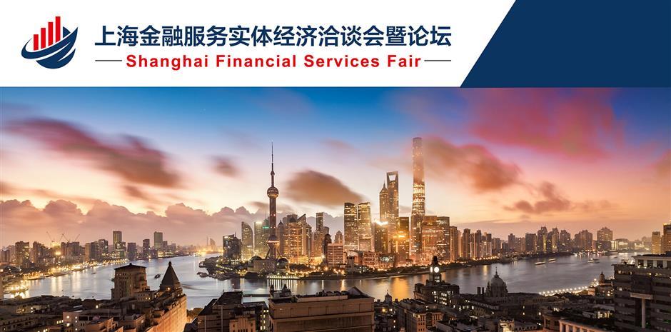 The 13th Shanghai Financial Services Fair begins this week