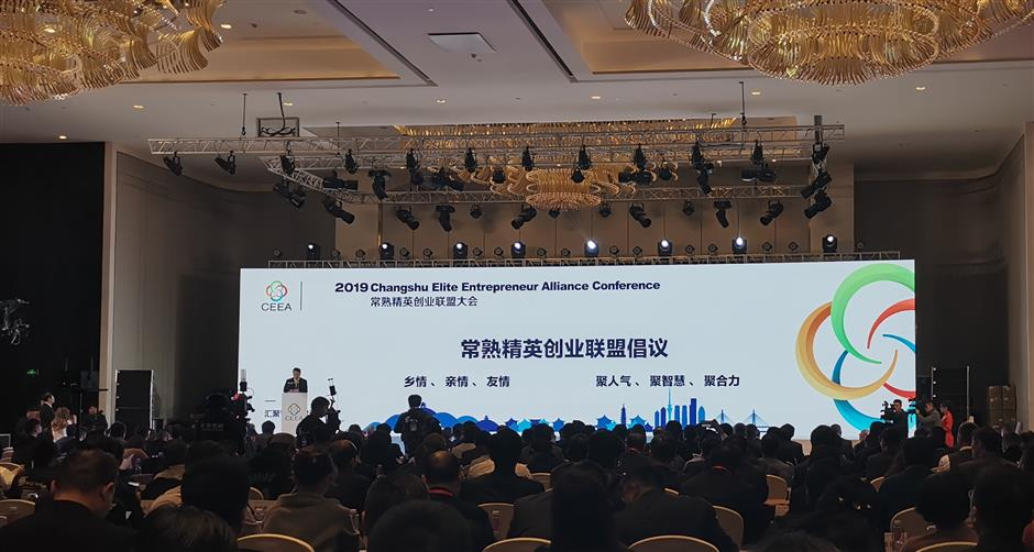 Changshu Elite Entrepreneur Alliance set up