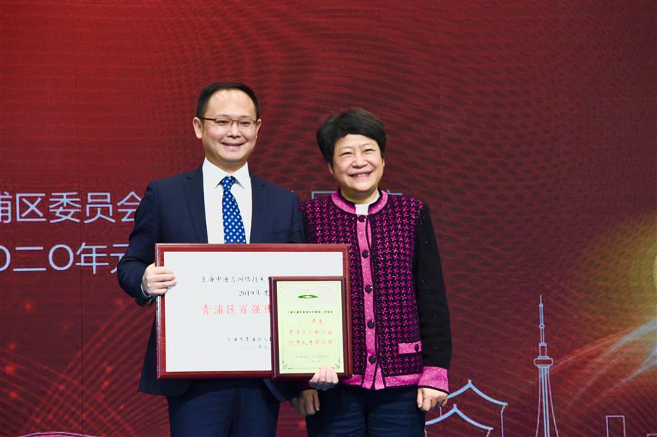 Qingpu's top companies awarded for contributions