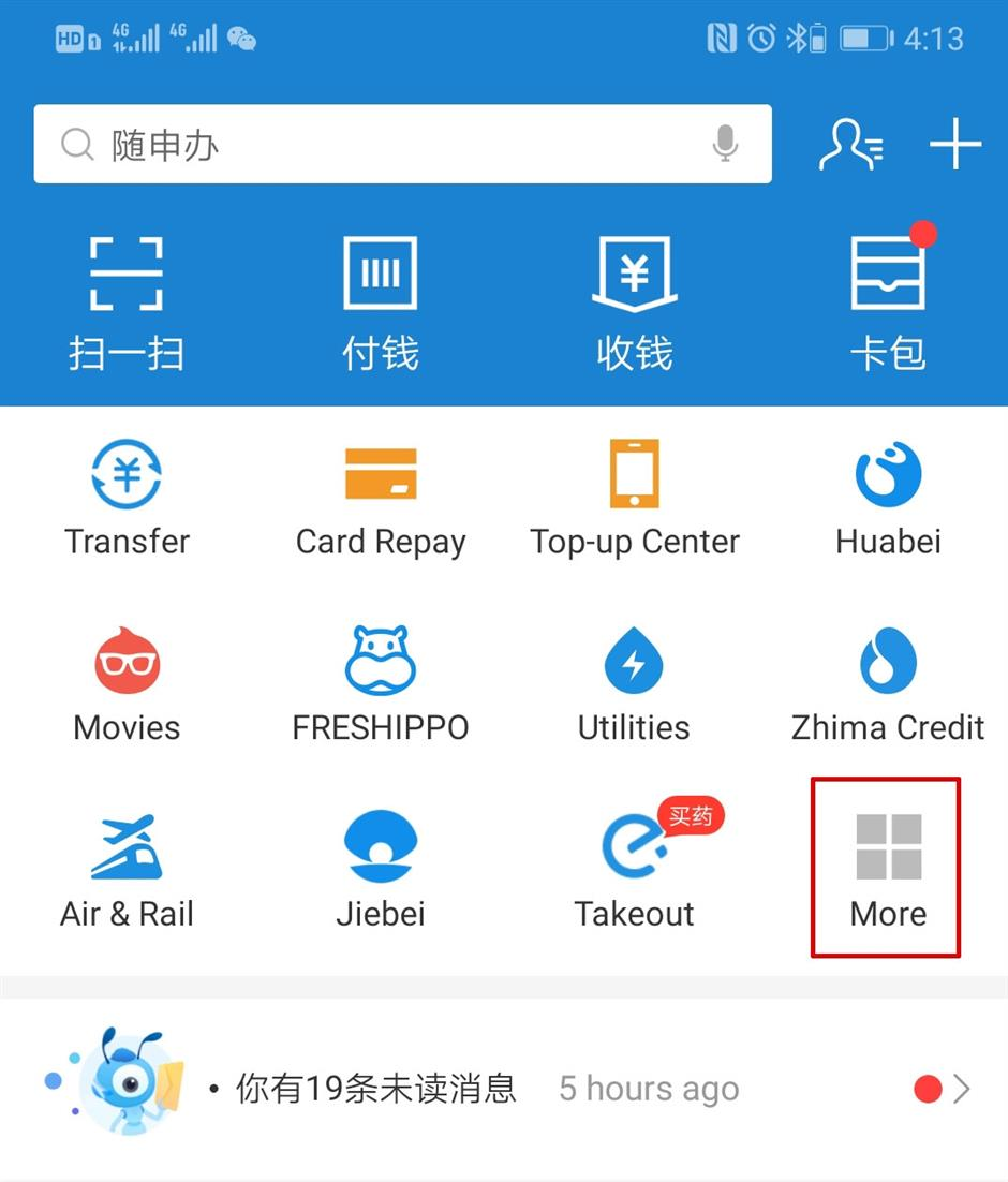 How to get your health QR code using Alipay