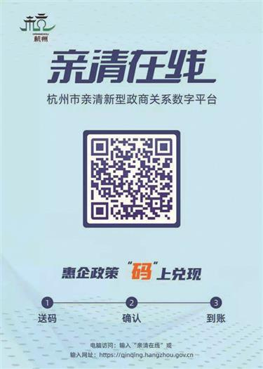 Online help for badly hitHangzhou firms