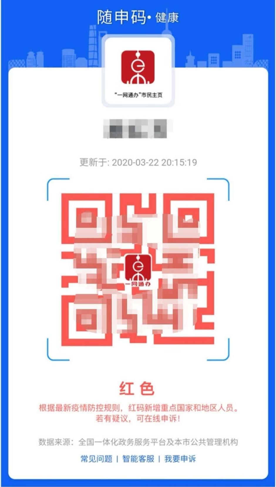 Red QR codes for arrivals from watchlist countries