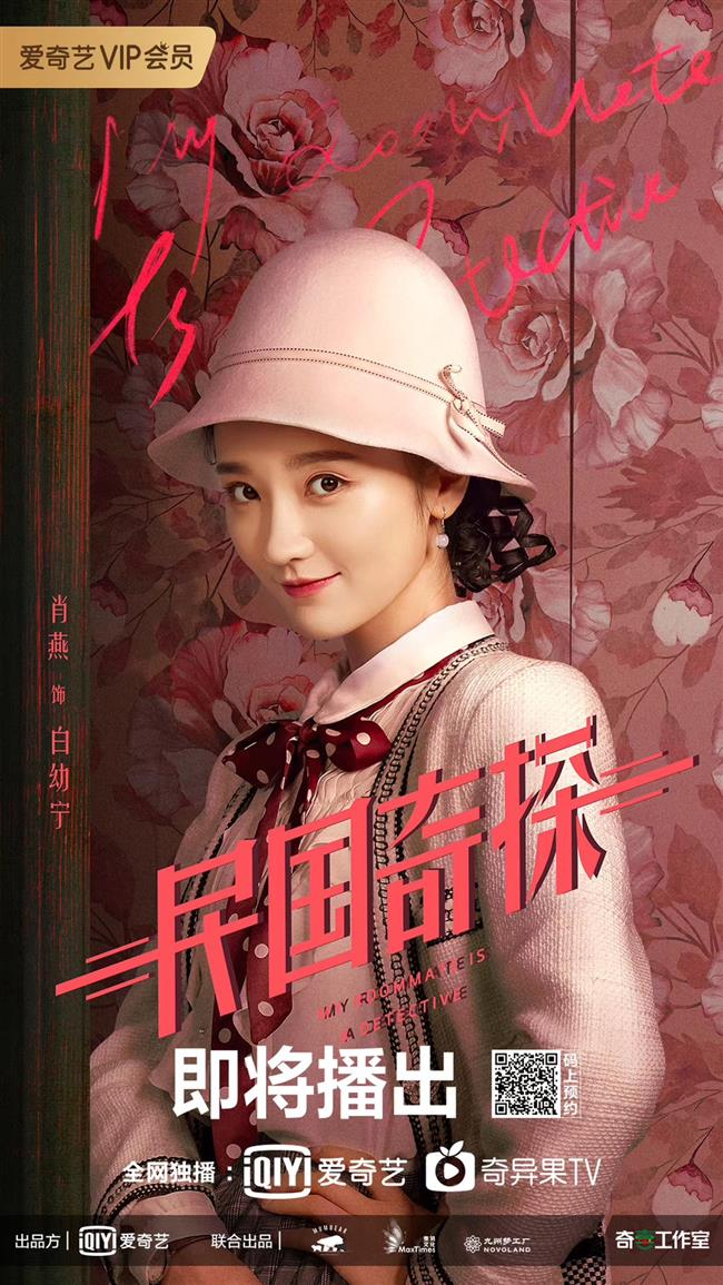 iQiyi's new season will delight online viewers