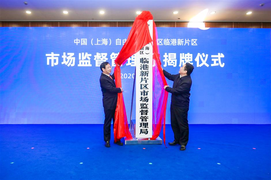 Lingang unveils its own market watchdog with full functions