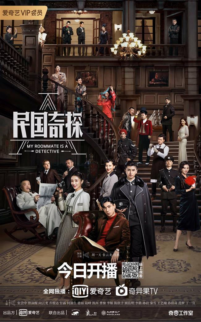 iQiyi responds to rise in TV detective drama demand