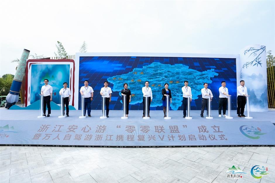 Trip.com deal to boost travel toZhejiang