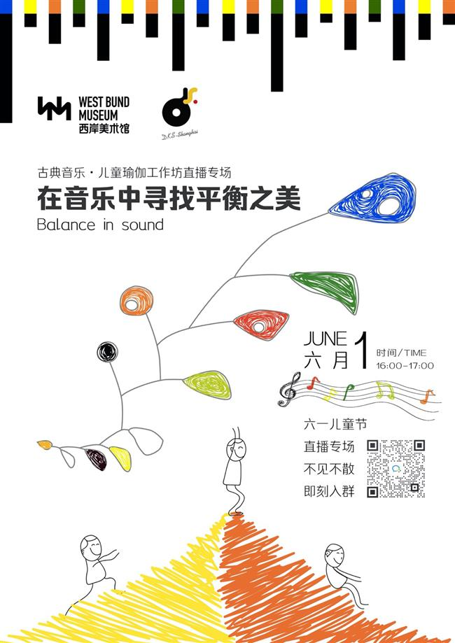 West BundMuseum to host Children's Day event