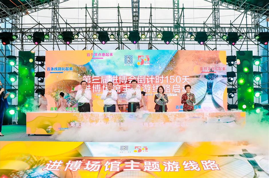 Tour route highlights venues of China International Import Expo