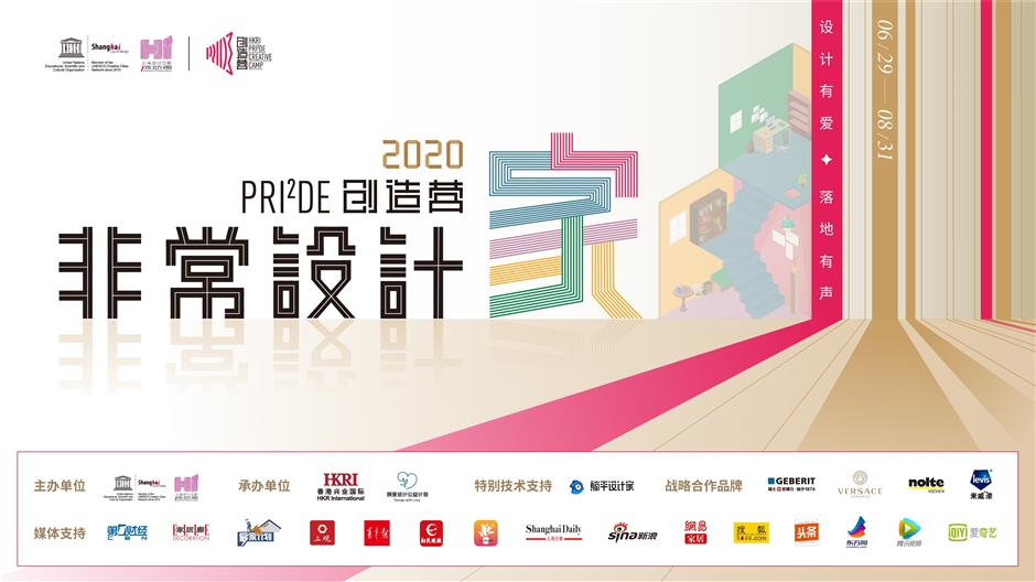 Creative Camp competition is highlight of Shanghai Design Week
