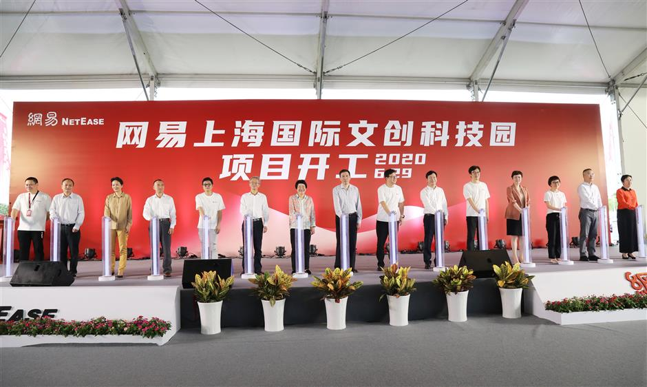 New park to fuel Qingpu's software industry