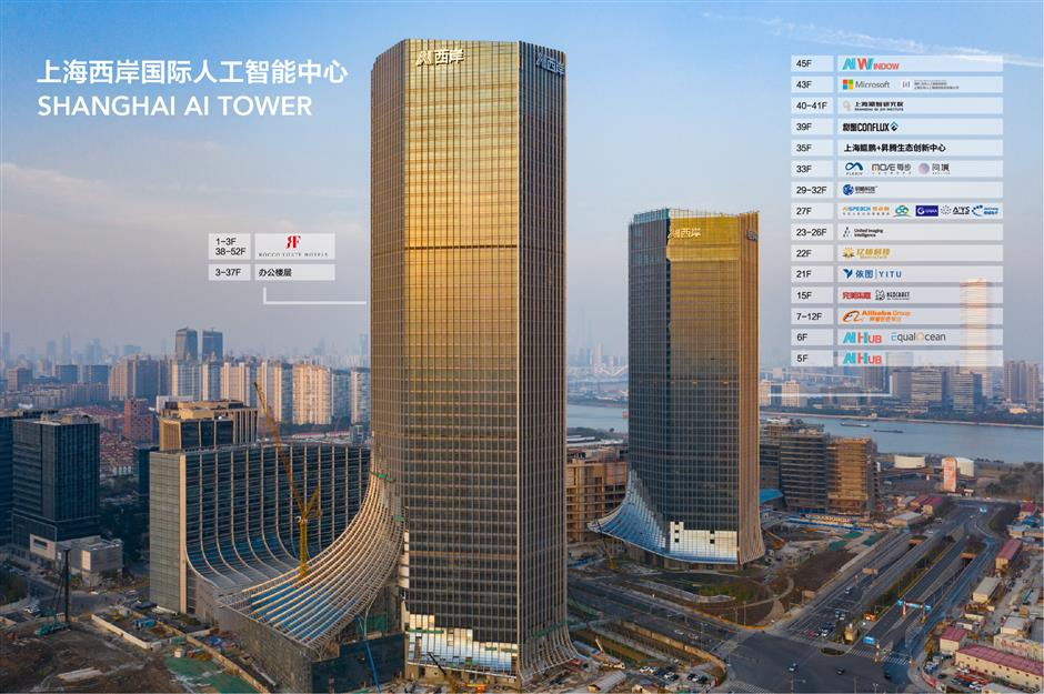 Shanghai AI Tower attracts global tech leaders