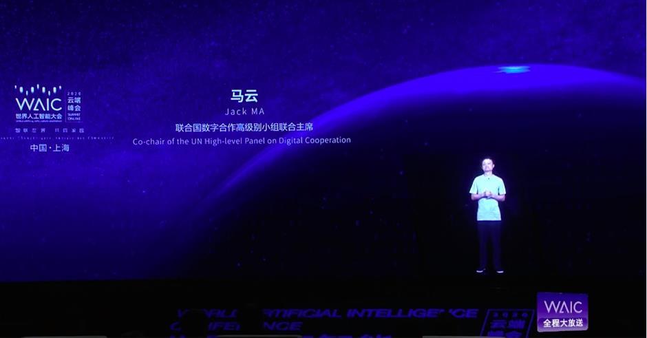 Jack Ma's WAIC speech focuses on collaboration