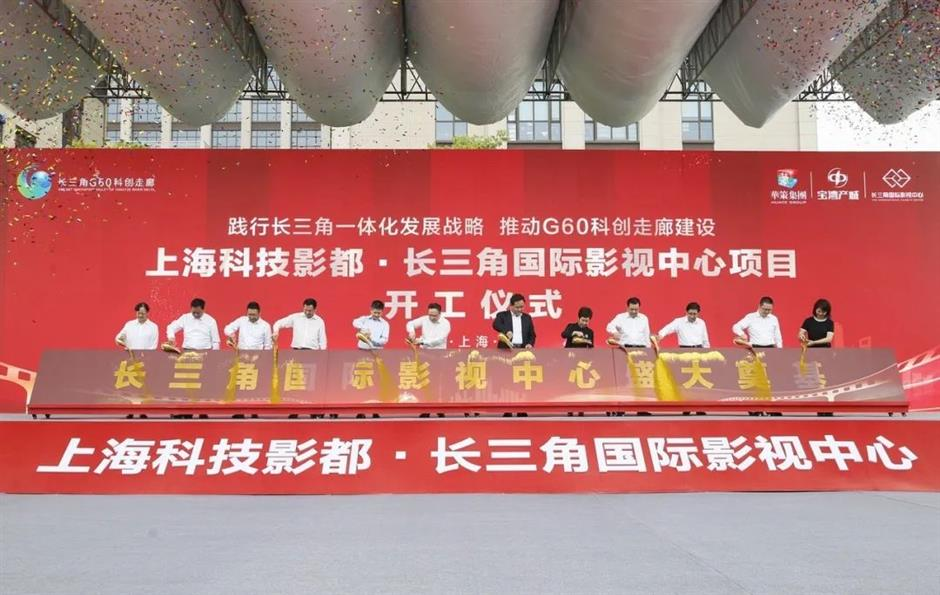 Action called on new film and TV center in Songjiang