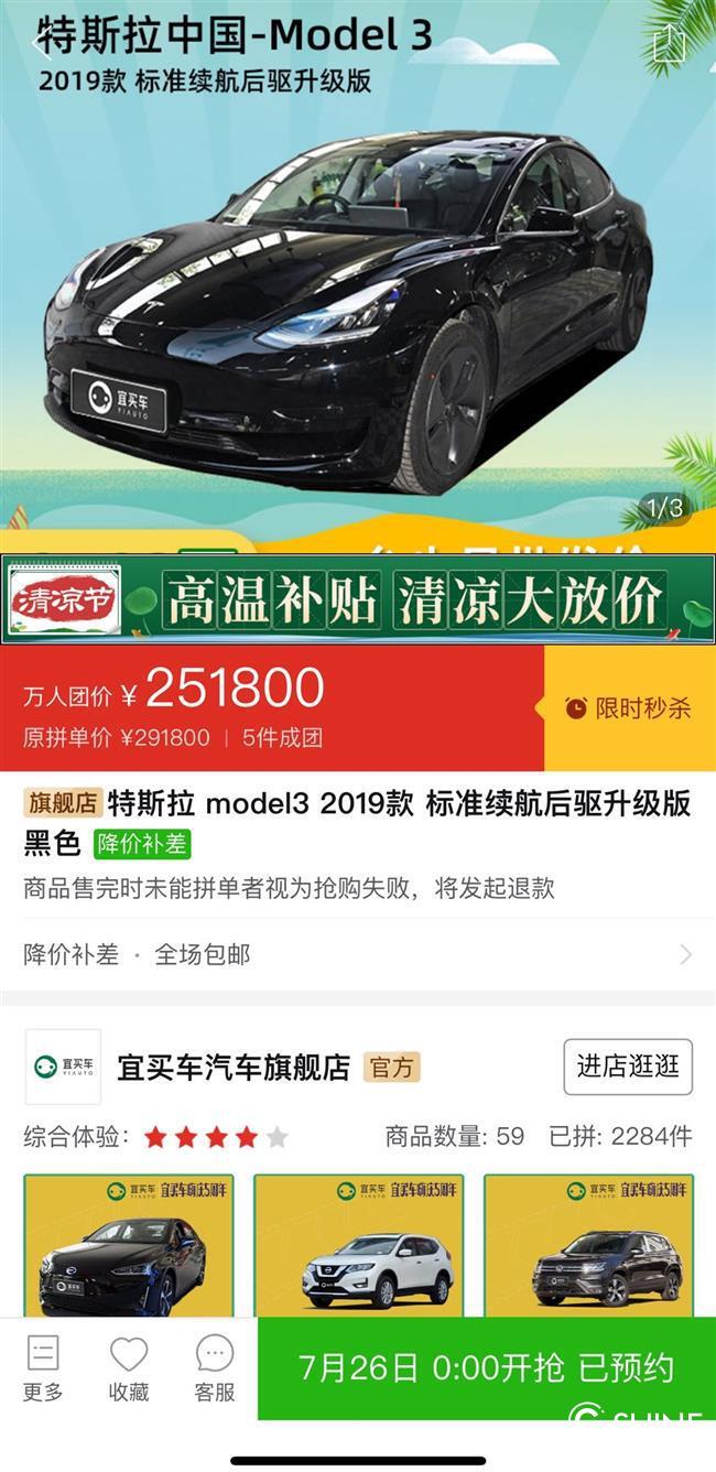 Tesla denies involvement in planned Pinduoduo promotion