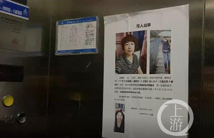 Husband detained over wife's disappearance